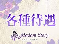Madam Story~マダムストーリーで働くメリット3