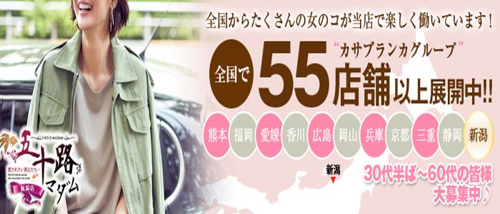 出稼ぎ・五十路マダム(カサブランカG)