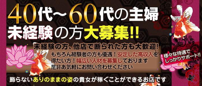 未経験・五十路マダム岡山店(カサブランカG)
