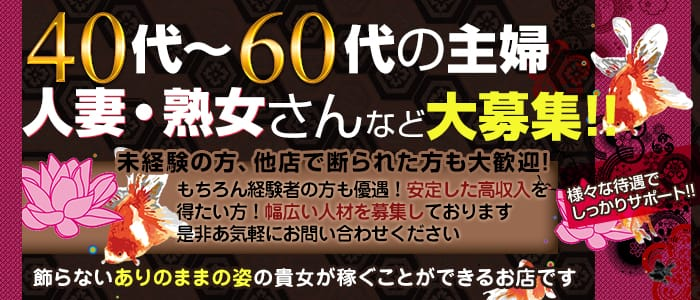 五十路マダム岡山店(カサブランカG)の求人情報