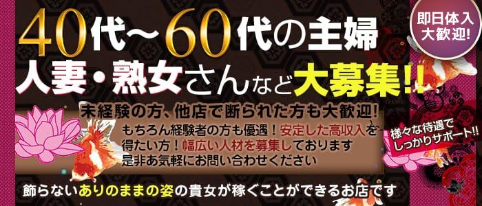五十路マダム岡山店(カサブランカG)の体験入店求人画像