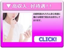 ☆高収入、高バック☆のアイキャッチ画像