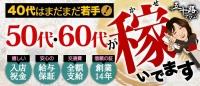 五十路マダム 熊本店(カサブランカグループ)