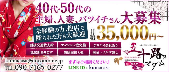 人妻・熟女・五十路マダム 熊本店(カサブランカグループ)