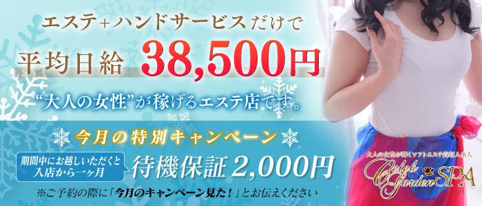 セレブガーデンスパ 神戸店の求人画像