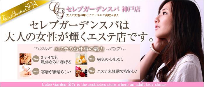 体験入店・セレブガーデンスパ 神戸店