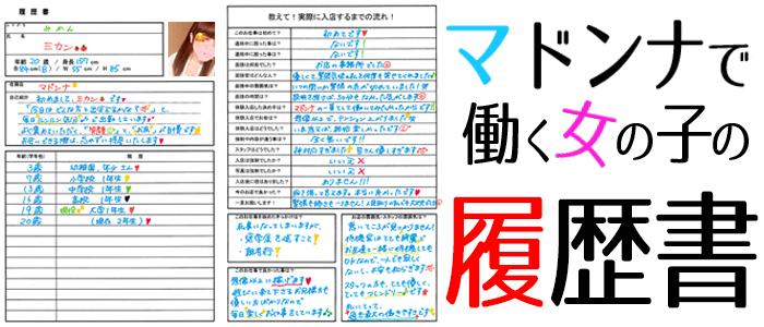 体験入店・Madonna -マドンナ-