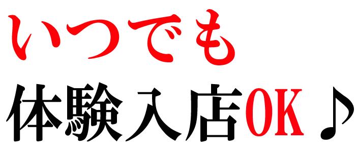 体験入店・クリスタルマジックV.I.P