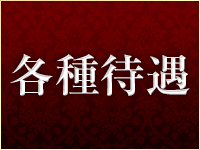 大崎 古川 デリヘル 舞コレクションで働くメリット2