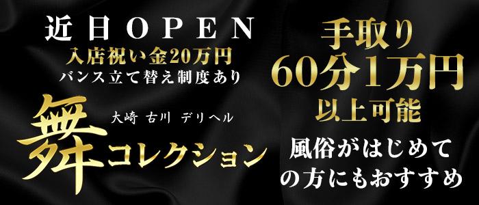 大崎 古川 デリヘル 舞コレクションの求人画像
