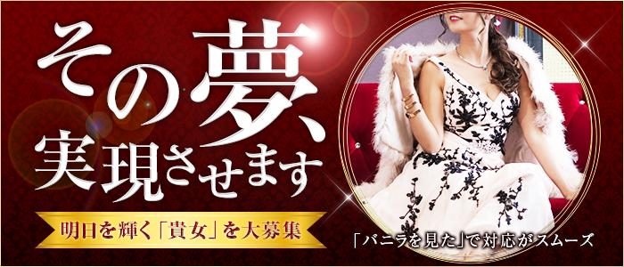 大崎 古川 デリヘル 舞コレクションの体験入店求人画像