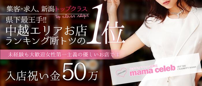 出稼ぎ・mama CELEB(ママセレブ)
