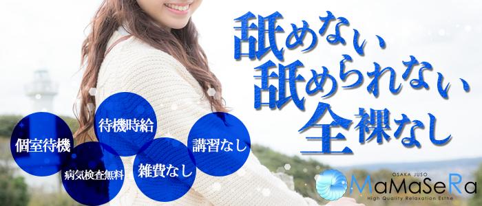 人妻・熟女・MaMaSeRa 十三店