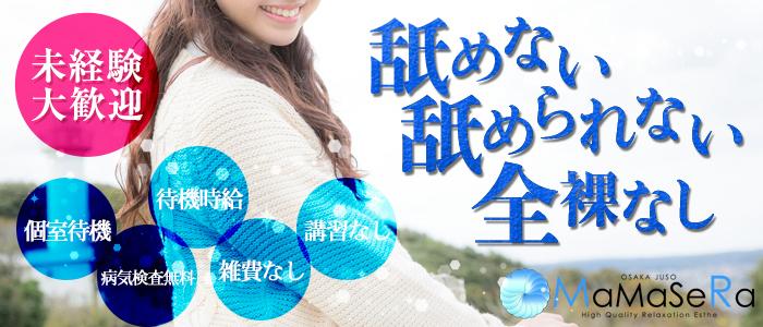 未経験・MaMaSeRa 十三店