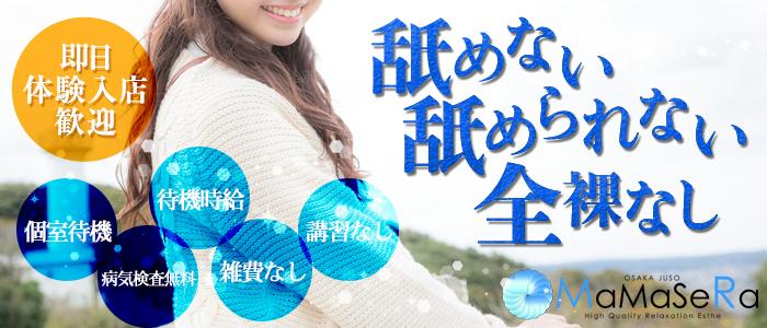体験入店・MaMaSeRa 十三店