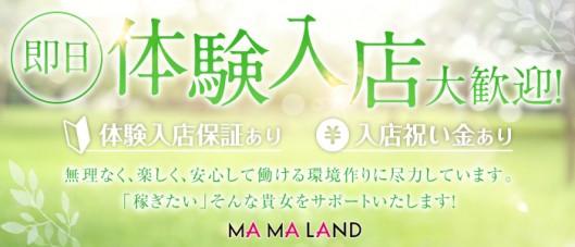 MAMALAND(ままランド)