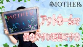 MOTHERの求人動画
