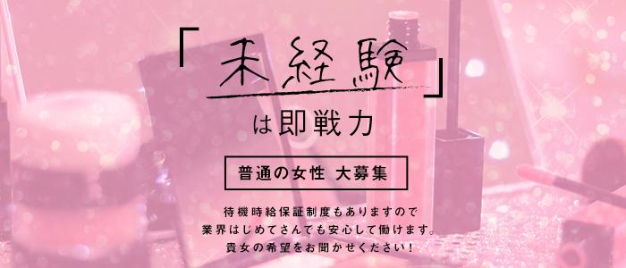 未経験・ママ友倶楽部