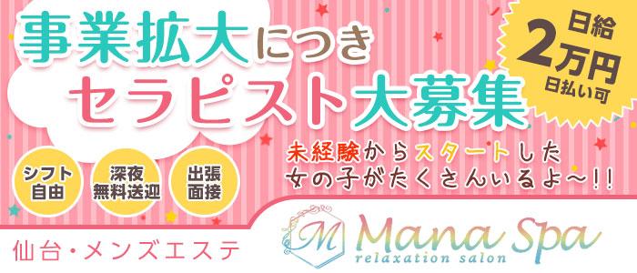 Mana Spa(マナスパ)の求人画像