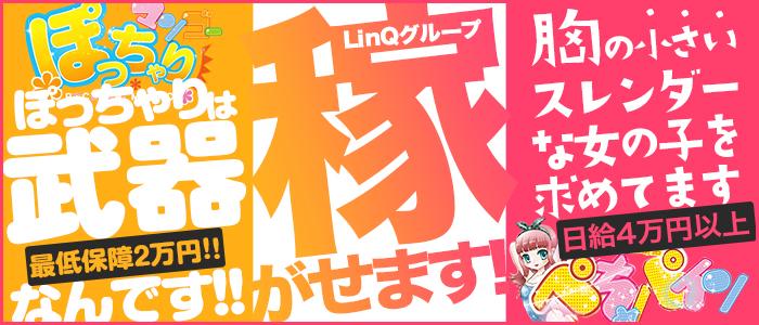 ぽっちゃりマンゴー(LinQグループ)