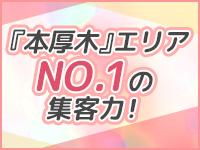 ☆本厚木エリアNo1宣言☆のアイキャッチ画像