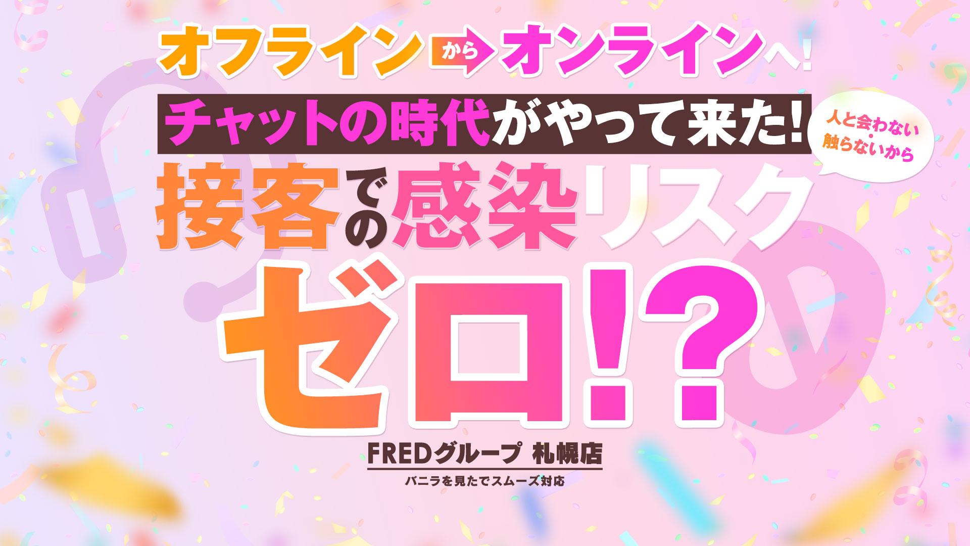 FRED(フレッド)グループ札幌店の求人画像
