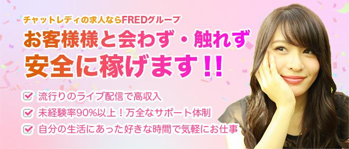 FRED(フレッド)グループ札幌店の未経験求人画像