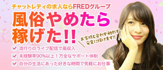 FRED(フレッド)グループ札幌店の求人情報