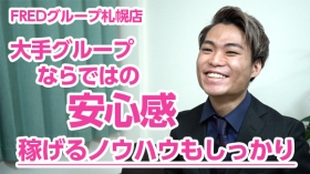 FRED(フレッド)グループ札幌店の求人動画