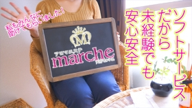 大宮 アロマエステ Marche(マルシェ)の求人動画