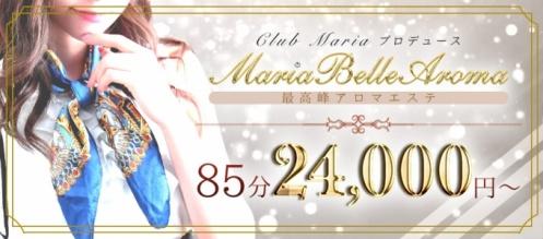 Maria Belle Aroma~マリアベルアロマ