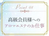 【完全予約制の高級エステ店】