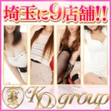 埼玉最大級KDグループは9店舗展開しています!