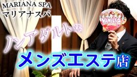 【18/07/02】 マリアナスパの求人動画