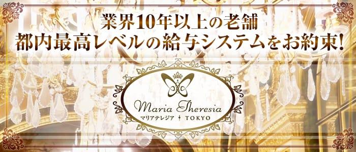 マリアテレジア東京