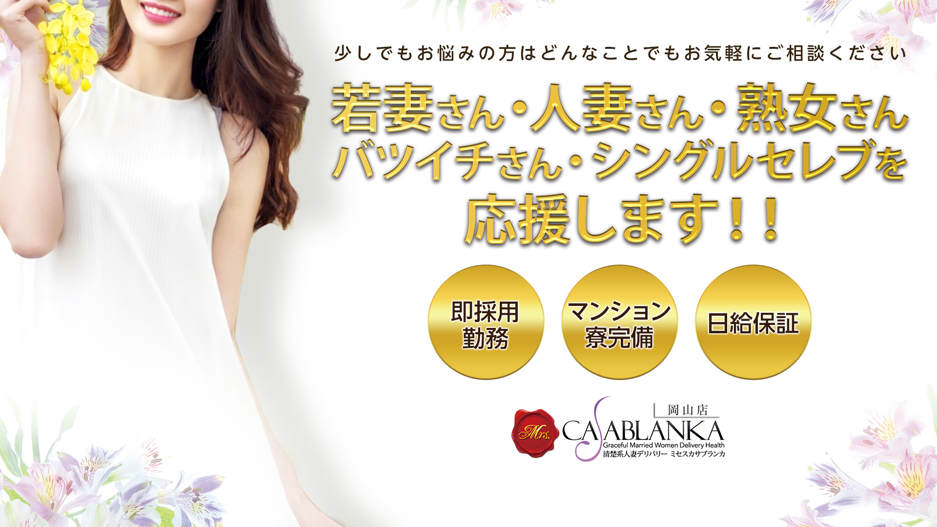 ミセスカサブランカ岡山店の求人画像