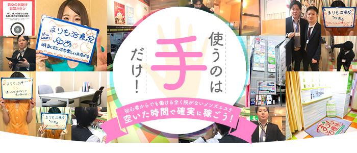 まりも治療院(札幌ハレ系)の求人画像