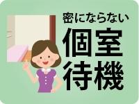 まりも治療院(札幌ハレ系)で働くメリット4