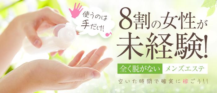 未経験・まりも治療院(札幌ハレ系)