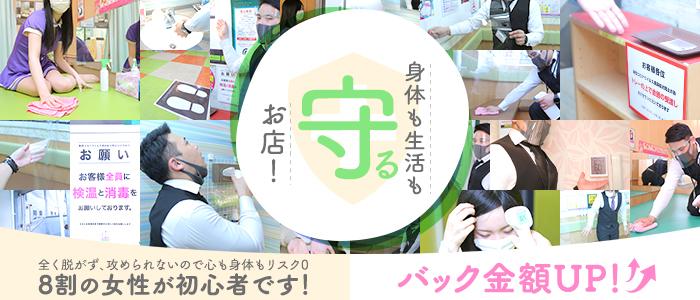 まりも治療院(札幌ハレ系)の未経験求人画像