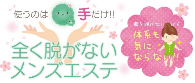 まりも治療院(札幌ハレ系)のぽっちゃり求人画像