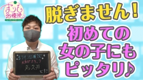 まりも治療院(札幌ハレ系)の求人動画