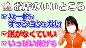 まりも治療院(札幌ハレ系)に在籍する女の子のお仕事紹介動画