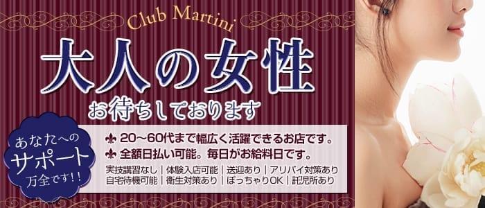 人妻・熟女・Club Martini(クラブ マティーニ)