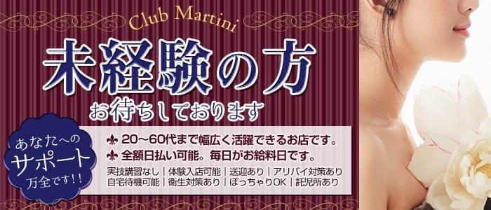 未経験・Club Martini(クラブ マティーニ)