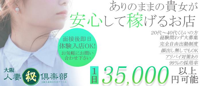 大阪人妻㊙倶楽部の求人画像
