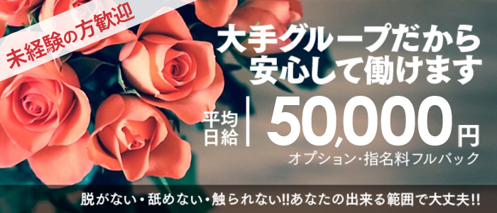 未経験・広島超性感マッサージ倶楽部マル秘世界