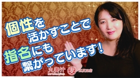 丸妻汁五反田店の求人動画