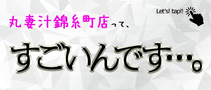 丸妻汁錦糸町店の求人画像