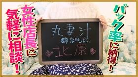 丸妻汁錦糸町店に在籍する女の子のお仕事紹介動画